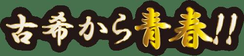SASAKI社長 | 古希から青春