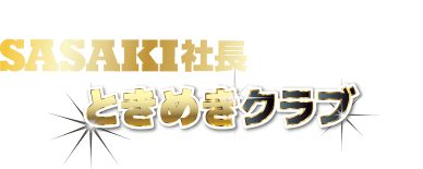 SASAKI社長|ときめきクラブロゴ