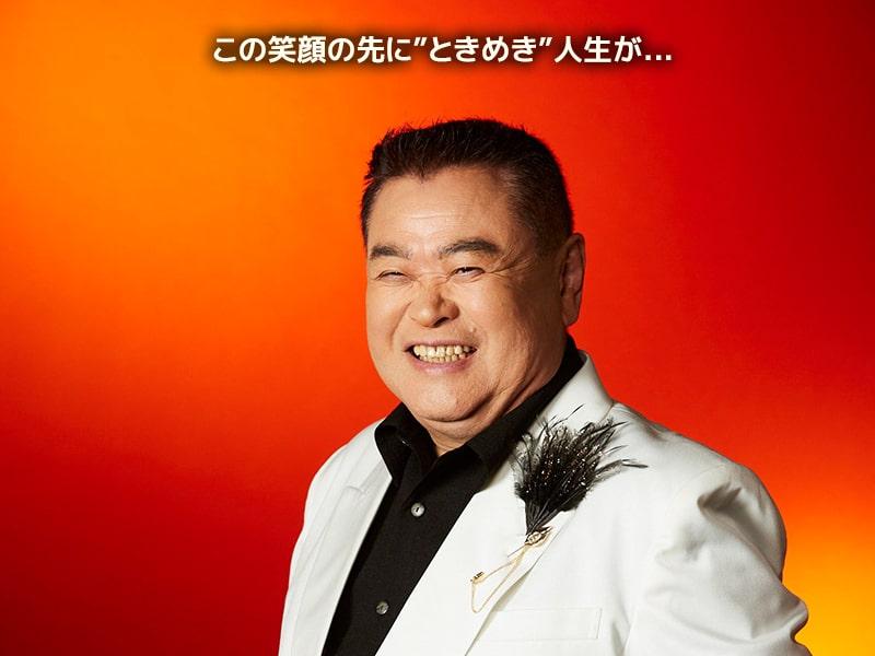 SASAKI社長 |本人写真|ときめき人生