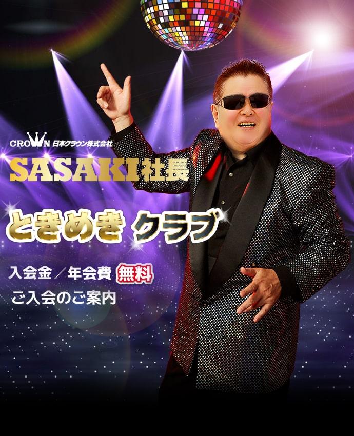 SASAKI社長|ときめきクラブ背景画像