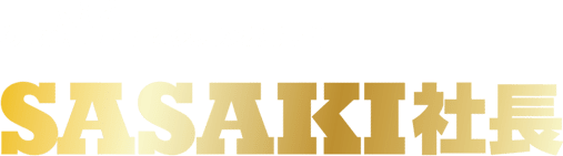SASAKI社長|公式ファンサイトロゴ